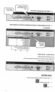 לימודי מזכירות רפואית בירושלים